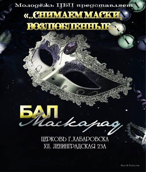 Афиша к спектаклю маскарад концерты анапа сентябрь 2016 афиша на