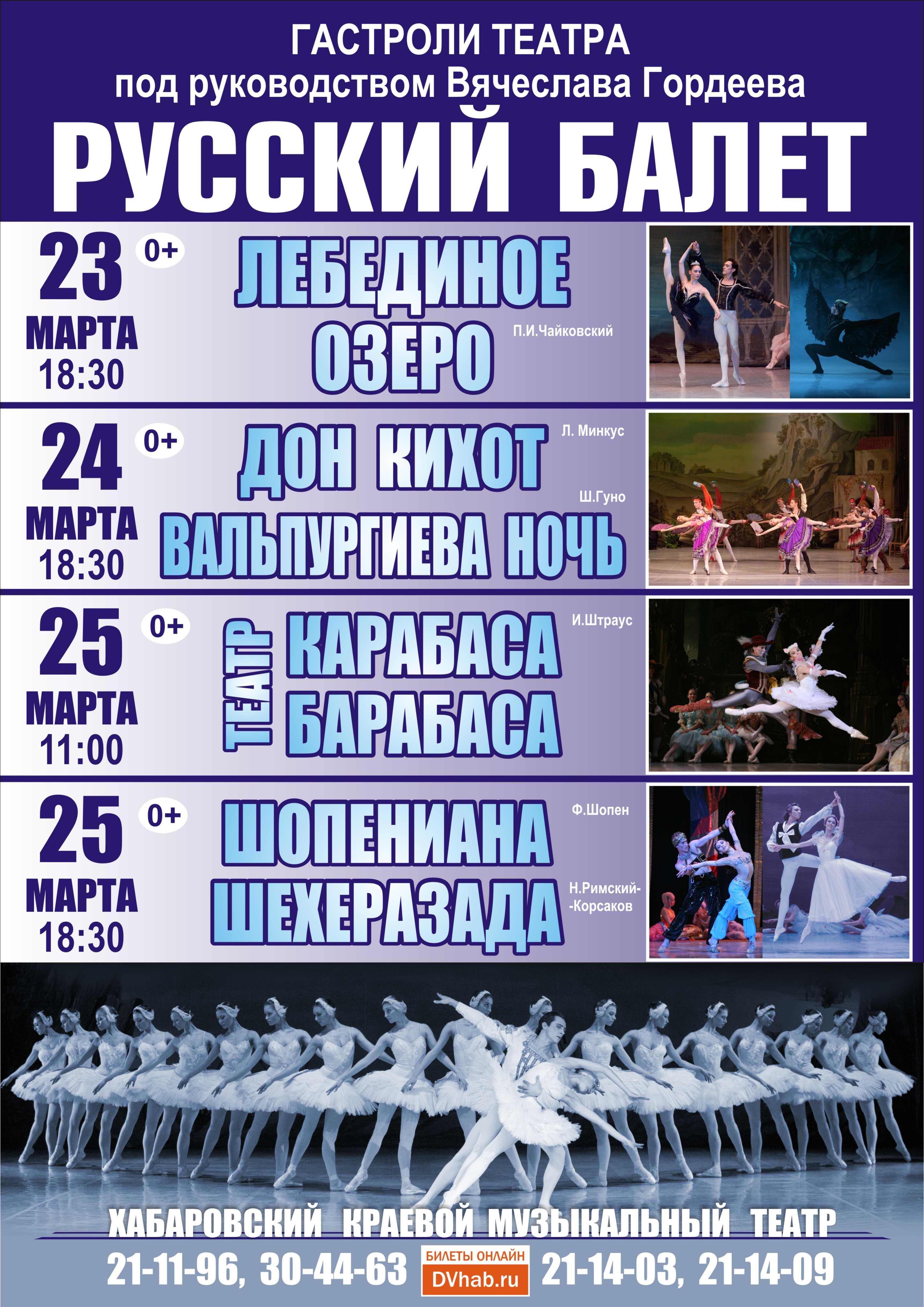 Хабаровск музыкальный краевой театр афиша билеты на концерт мота