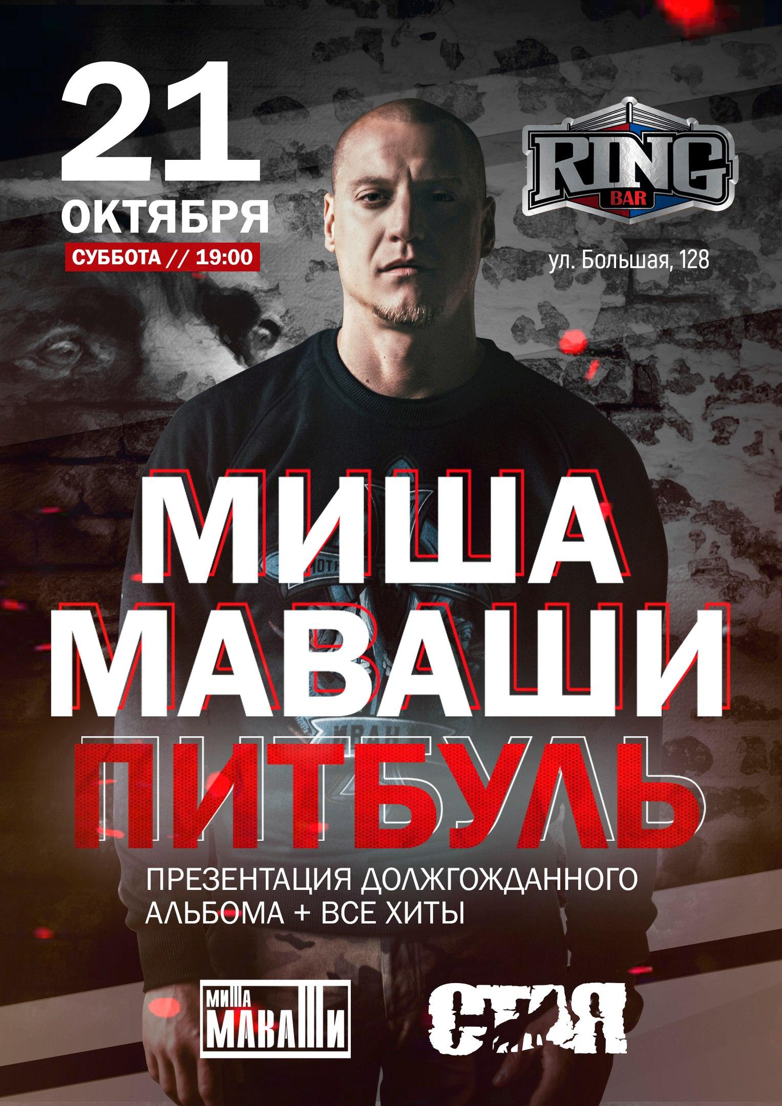 Афиша ринг бар хабаровск
