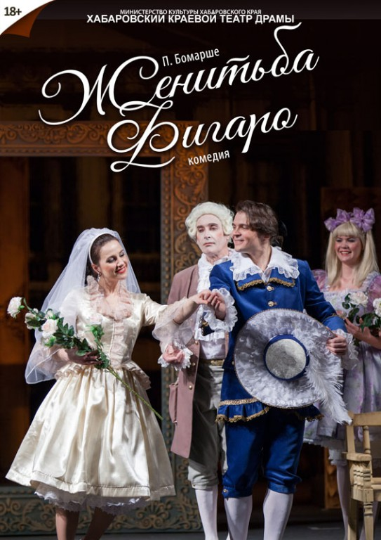 интрига бомарше женитьба фигаро: